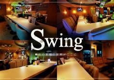 Swing