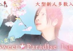Sweet★Paradise -1st-