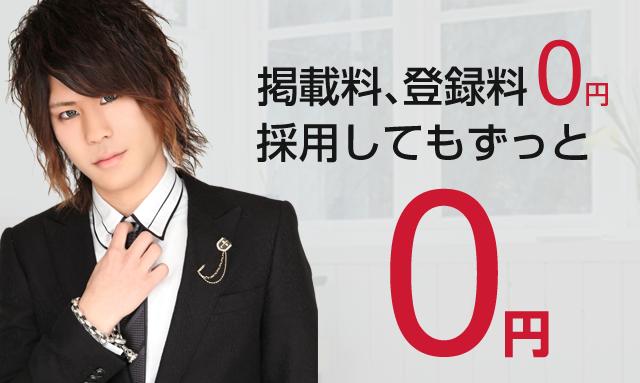 掲載料、登録料0円。採用してもずっと0円